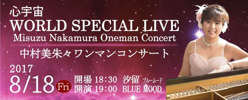 Live-20170818